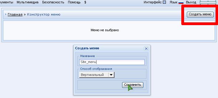 Как сделать два меню на сайте ucoz - Азбука идей